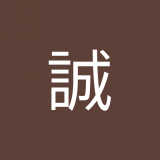 Profile of 早乙女 誠